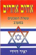 Achim Acharim
