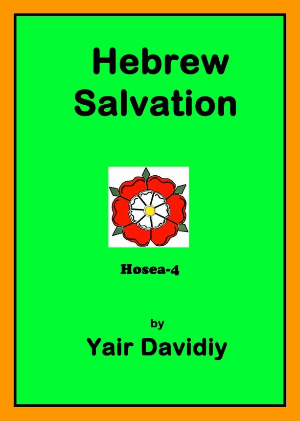 Hebrew Salvation